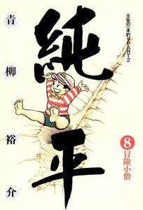 土佐の一本釣り PART2 純平 8巻