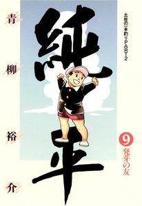 土佐の一本釣り PART2 純平 (9) 電子書籍版
