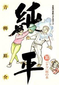 土佐の一本釣り PART2 純平 (10) 電子書籍版