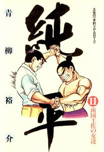 土佐の一本釣り PART2 純平 (11) 電子書籍版