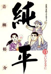 土佐の一本釣り PART2 純平 (13) 電子書籍版