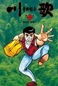 川歌 (1) 電子書籍版