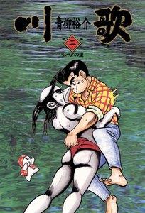 川歌 (2) 電子書籍版