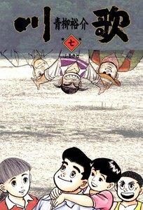川歌 (7) 電子書籍版