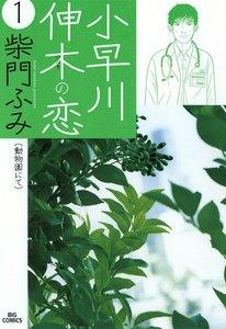 小早川伸木の恋 (1) 電子書籍版