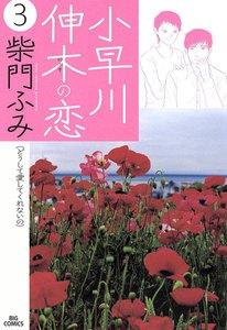 小早川伸木の恋 3巻