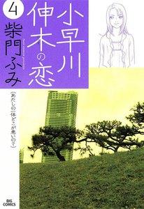 小早川伸木の恋 4巻