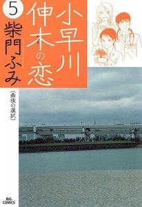 小早川伸木の恋 (5) 電子書籍版