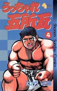 うっちゃれ五所瓦 (4) 電子書籍版