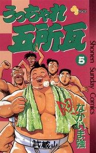 うっちゃれ五所瓦 (5) 電子書籍版