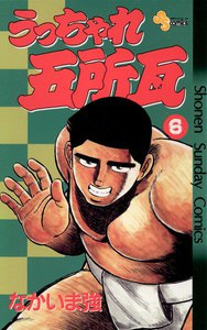 うっちゃれ五所瓦 (6) 電子書籍版