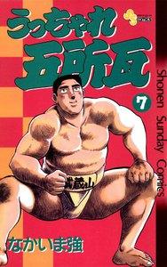 うっちゃれ五所瓦 (7) 電子書籍版