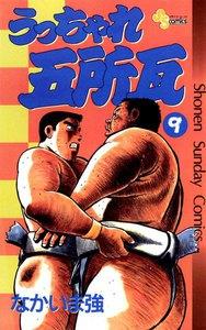 うっちゃれ五所瓦 (9) 電子書籍版