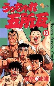 うっちゃれ五所瓦 (10) 電子書籍版
