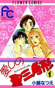 愛しの聖三角形 1巻