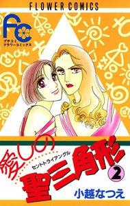 愛しの聖三角形 (2) 電子書籍版