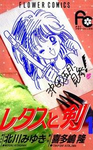 レタスと剣 (1) 電子書籍版