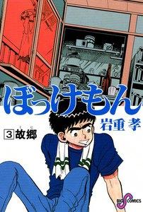 ぼっけもん (3) 電子書籍版