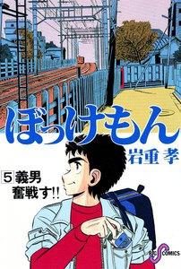 ぼっけもん (5) 電子書籍版
