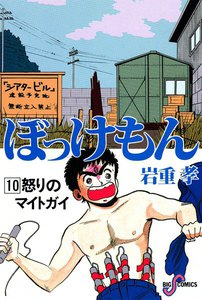 ぼっけもん (10) 電子書籍版