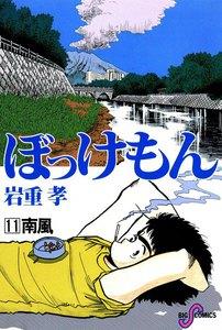 ぼっけもん (11) 電子書籍版