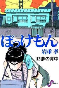 ぼっけもん (12) 電子書籍版