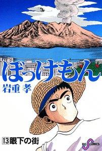 ぼっけもん (13) 電子書籍版
