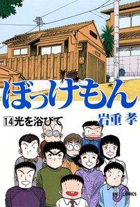 ぼっけもん (14) 電子書籍版