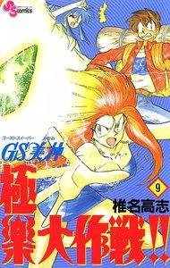 GS美神 極楽大作戦!! (9) 電子書籍版