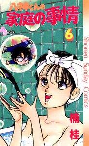 八神くんの家庭の事情 (6) 電子書籍版