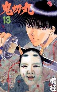 鬼切丸 (13) 電子書籍版