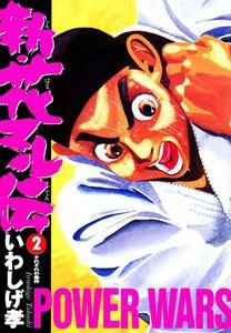 新・花マル伝 (2) 電子書籍版