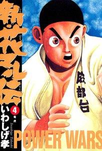 新・花マル伝 (4) 電子書籍版