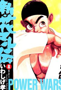 新・花マル伝 (8) 電子書籍版
