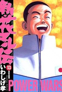 新・花マル伝 (13) 電子書籍版