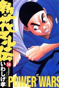 新・花マル伝 (14) 電子書籍版