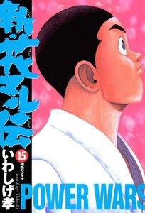 新・花マル伝 (15) 電子書籍版