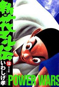 新・花マル伝 (18) 電子書籍版