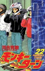 モンキーターン 22巻