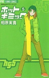 ホットギミック 5巻
