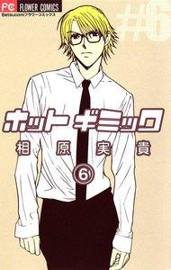 ホットギミック (6) 電子書籍版
