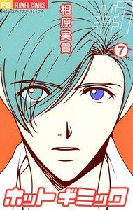 ホットギミック 7巻
