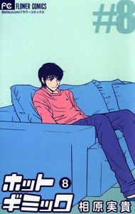 ホットギミック 8巻