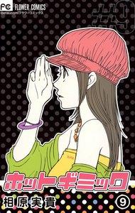 ホットギミック 9巻