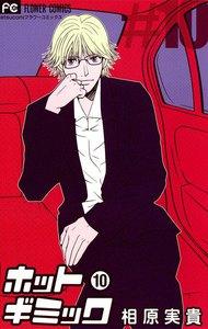 ホットギミック 10巻