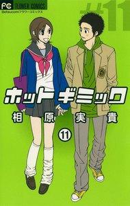 ホットギミック (11) 電子書籍版