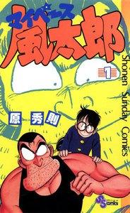 マイペース風太郎 (1) 電子書籍版