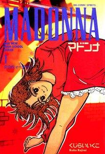 マドンナ (1) 電子書籍版