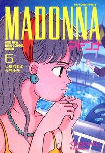 マドンナ (6) 電子書籍版