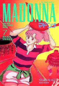 マドンナ (7) 電子書籍版